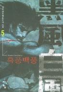 (흑풍백풍 /청우)-5 (완결)