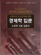 비전공자 및 초급자를 위한 경제학 입문 - 수학적 기초 입문서 #