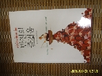 스마트비즈니스 / 반전의 즐거움 / 찰스 레버. 박혜련 옮김 -09년.초판