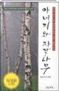 아버지와 자작나무 : 한국 스토리 문인협회 문학공원 수필동인 34인의 수필모음집 초판발행