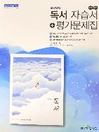 좋은책 신사고 고등학교 독서 교과서 자습서 + 평가문제집 서혁 2015개정