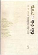 영으로 비밀을 말함 / 김우현 저 - 버드나무 2008.12.20/초판1쇄