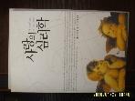 이끌리오 / 사랑의 심리학 / 위르크 빌리. 심희섭 옮김 -03년.초판