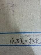 수석미의 탐구 - 동양풍류의 수석백과 1977년 초판본 -