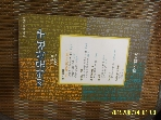 불휘. 경남지역문학회 / 지역문학연구 제3호. 1998년 9월 -부록없음.설명란참조