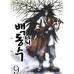 야뇌 백동수 1-9(완)-이재헌-코믹 책상앞