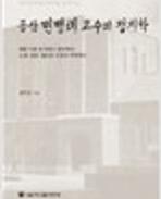 공삼 민병태 교수의 정치학 : 해방 이후 한국에서 정치학이 소생 성장 발전한 과정의 맥락에서 (한국 정치학의 뿌리를 찾아서 2)