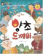 양초 도깨비 (한국대표 순수창작동화, 38)   (ISBN : 9788965094845)