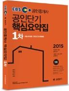공인중개사 1차 핵심요약집(2015)(EBS 공인단기)