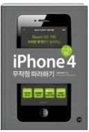 IPHONE 4 무작정 따라하기 - Daum 대표 카페, 아이폰 뽀개기가 알려주는 아이폰4 활용 초판 3쇄
