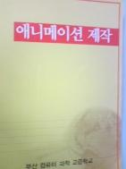 애니메이션 제작  [부산컴퓨터과학고등학교/CD없음]