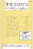 동양고전연구 제36집 (동양고전학회, 2009년 09월)
