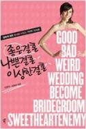 좋은 결혼 나쁜 결혼 이상한 결혼 (핸디북)