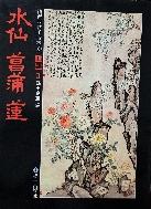 精習四君子技法 6 수선,창포,연 -사군자기법-  동양화 기법- -초판-절판된 귀한책-아래사진참조-