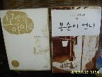 문학동네. 푸른숲 -2권 / 모랫말 아이들 / 봉순이 언니 / 황석영 동화. 공지영 소설 -아래참조