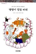 댕댕이 할멈 바위 (아동)