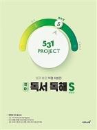 531 프로젝트 PROJECT 국어 독서 독해 빠르게 S (Speedy) (2021년용) ★선생님용★ #