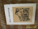 경남여자고등학교 동창회 / 경남여자고등학교50년지 1977  -77년.초판