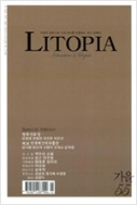 리토피아 2014가을