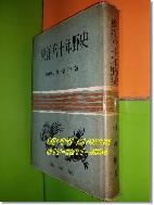 동양육천년야사 (신순갑/창문사/1958(초판)/357쪽/하드커버)