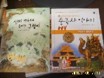 한겨레. 늘푸른 -2권/ 선비 뱃속으로 들어간 구렁이 / 중국사 이야기 고대에서 현대까지 / 최성수 외 -아래참조