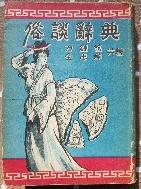 속담사전(방종현 김사엽공저) 1958초판 고서