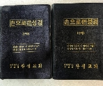 손으로 쓴성경 (구약) - 대한예수교 장로회 왕성교회