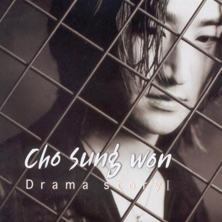 조성원 1집 - Drama Story (홍보용 음반)
