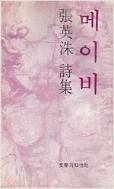 메이비 - 장영수 시집 (1977 초판)