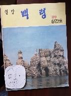 백령(월간 창간호) 1989 창간호 (백령도)