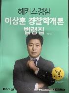해커스경찰 이상훈 경찰학개론 법령집 #