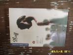 푸른숲 / 열애 (상) 열흘간의 사랑 / 정도상 소설 -아래참조