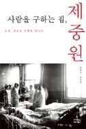 사람을 구하는 집, 제중원 - 조선, 새로운 의학을 만나다/ 도장 찍혀 있음 책은 상급