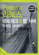 Fedora 리눅스 네트워크 & 웹 서버 무작정 따라하기 (컴퓨터/큰책/상품설명참조/2)