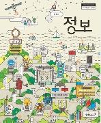 2019년형 중학교 정보 교과서 (능률 최종길) (신281-6)
