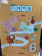 2019 일간 대치동 초등사회 4학년 6월호 #
