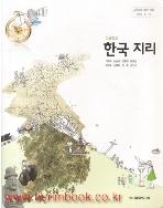 (상급) 8차 고등학교 한국 지리 교과서 (교학도서 기근도)
