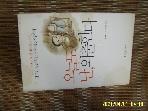 웅진 지식하우스 / 오늘도 난 외출한다 / 김효진 지음 -06년.초판. 상세란참조