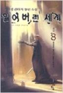 잃어버린 세계1~8권 세트 김미정 판타지 장편소설