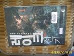 파피루스 /  레이크 전기 1 (전5권중 ,,) / 임찬수 판타지 -대여점용. 03년.초판
