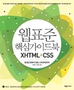 웹 표준 핵심 가이드북 XHTML+CSS - 웹 접근성에서 크로스 브라우징까지 (컴퓨터/큰책)