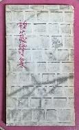 초제시집 - 김양식 1974년 초판본