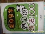 한글파크 / 簡單易學 面向中國人的 韓國語 語法 100 한국어 어법 100 -사진. 꼭상세란참조