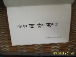 동국역경원 / 한글 대장경 69 경집부 8 / 역경위원회 -상세란참조