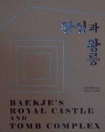 한성백제박물관 발굴조사 성과전 - 왕성과 왕릉