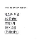 19년 8월 법무사2차 박효근 민법 3순환강의 모의고사 1회~12회 (문제+해설)
