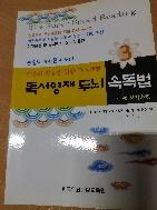 독서영재 두뇌속독법. 3 독서영재 두뇌속독법 전10권