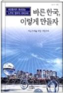 바른 한국 이렇게 만들자 - 시민사회가 제시하는 노무현정부의 개혁과제 초판1쇄발행