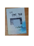 실용CNC가공 -원리와 프로그램- cnc수업에 이용