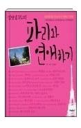 김영섭 PD의 파리와 연애하기 - 파리를 흘린 20가지 연애 스캔들 초판 1쇄